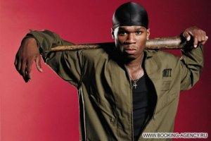 50 Cent - заказ артиста