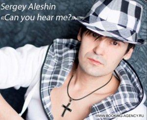 Алёшин Сергей - заказ артиста