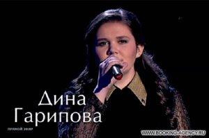 Дина Гарипова - заказ артиста