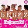 Группа БЕБИZ - заказ артиста