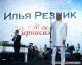 Илья Резник - заказ артиста