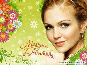 Марина Девятова - заказ артиста
