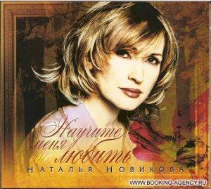 Наталья Новикова - заказ артиста