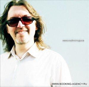 Николай Погодаев - заказ артиста