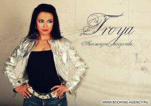 Певица Троя - заказ артиста