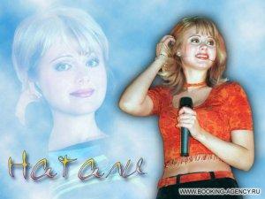 Певица Натали - заказ артиста