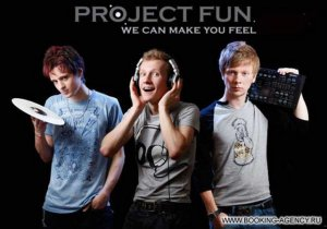 Project Fun - заказ артиста
