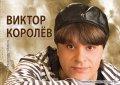 Виктор Королев - заказ артиста
