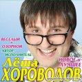 Лёша Хороводов - заказ артиста